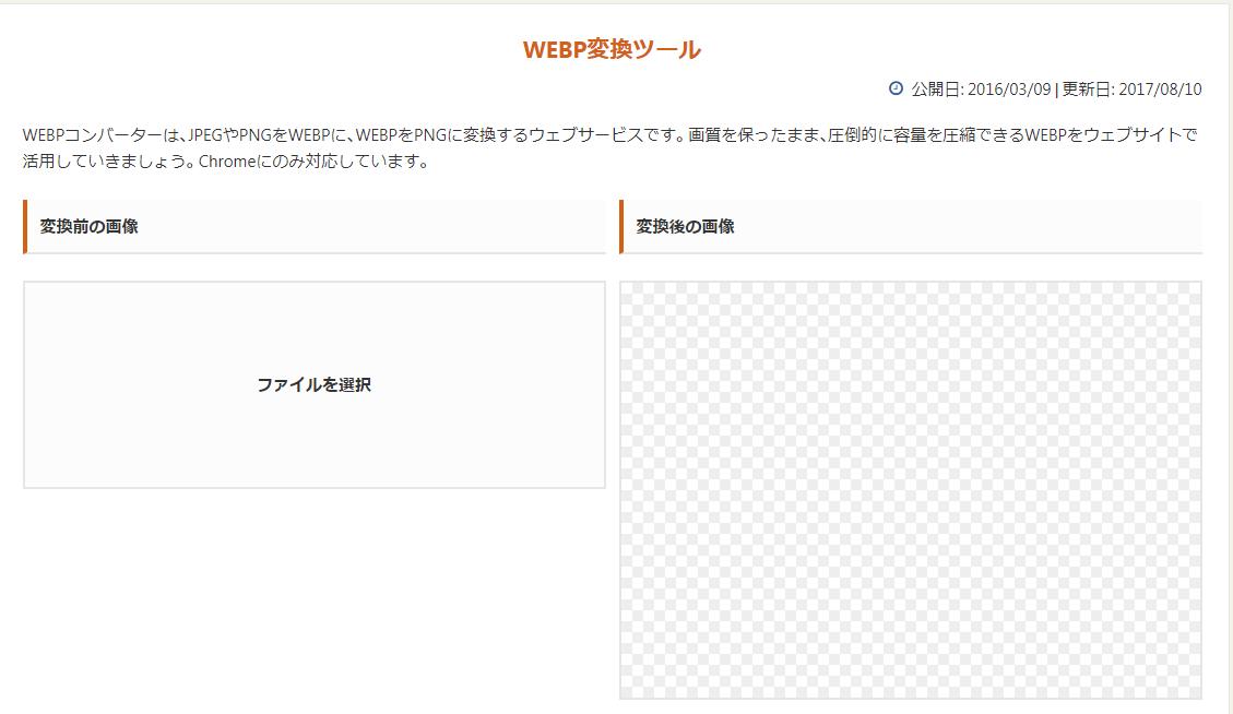 WebPコンバーター