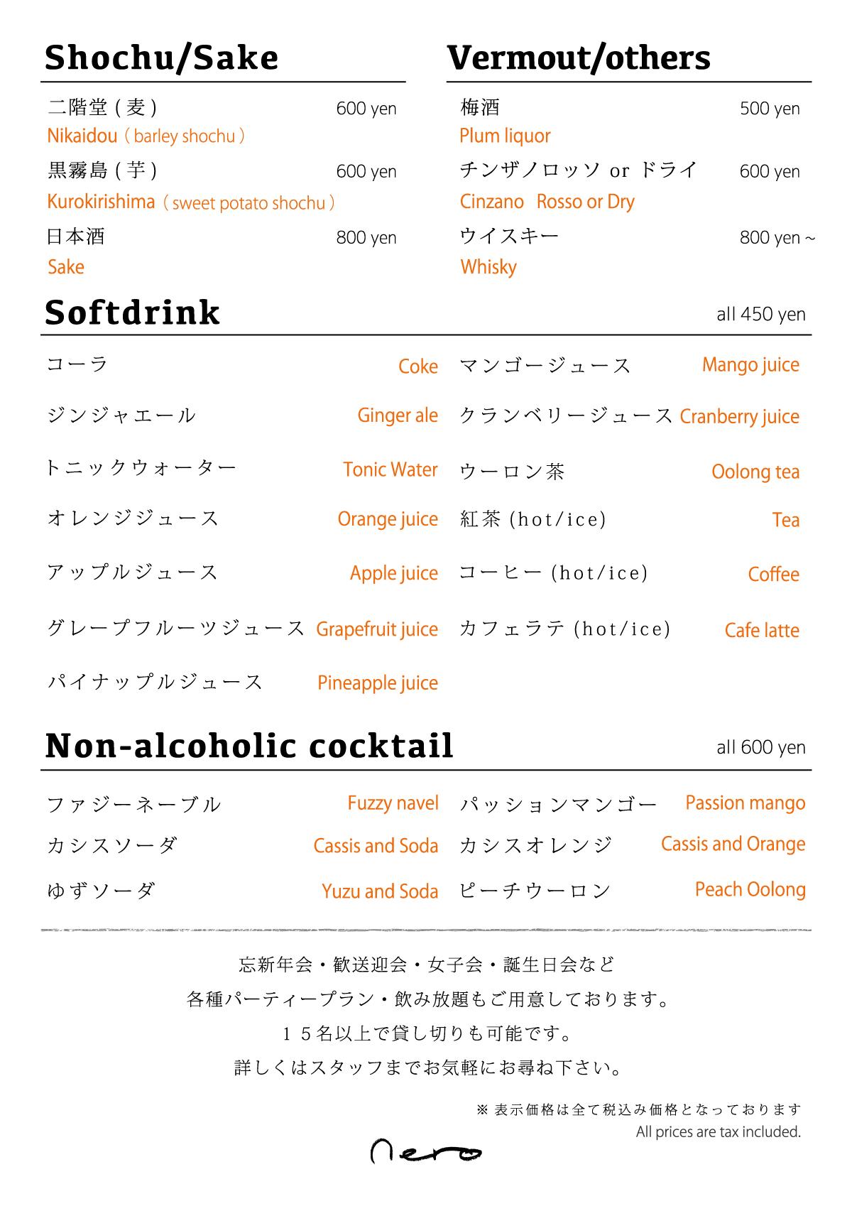 町屋 nero ドリンクメニュー②(共通)