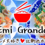Emi Grande 様 ロゴデザイン