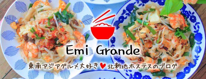 Emi Grande様ロゴ 画像付き