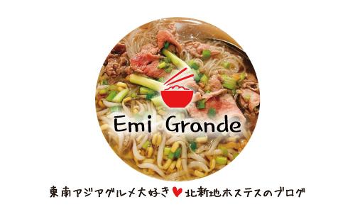 Emi Grande様 名刺表デザイン1