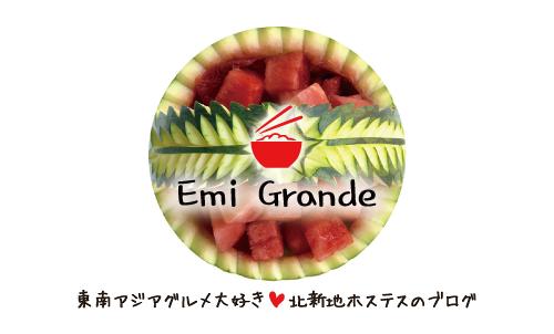 Emi Grande様 名刺表デザイン10