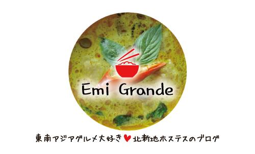 Emi Grande様 名刺表デザイン2