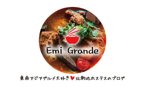Emi Grande様 名刺表デザイン3