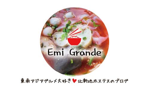 Emi Grande様 名刺表デザイン4