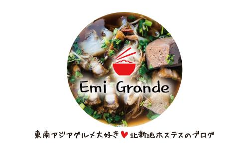 Emi Grande様 名刺表デザイン5
