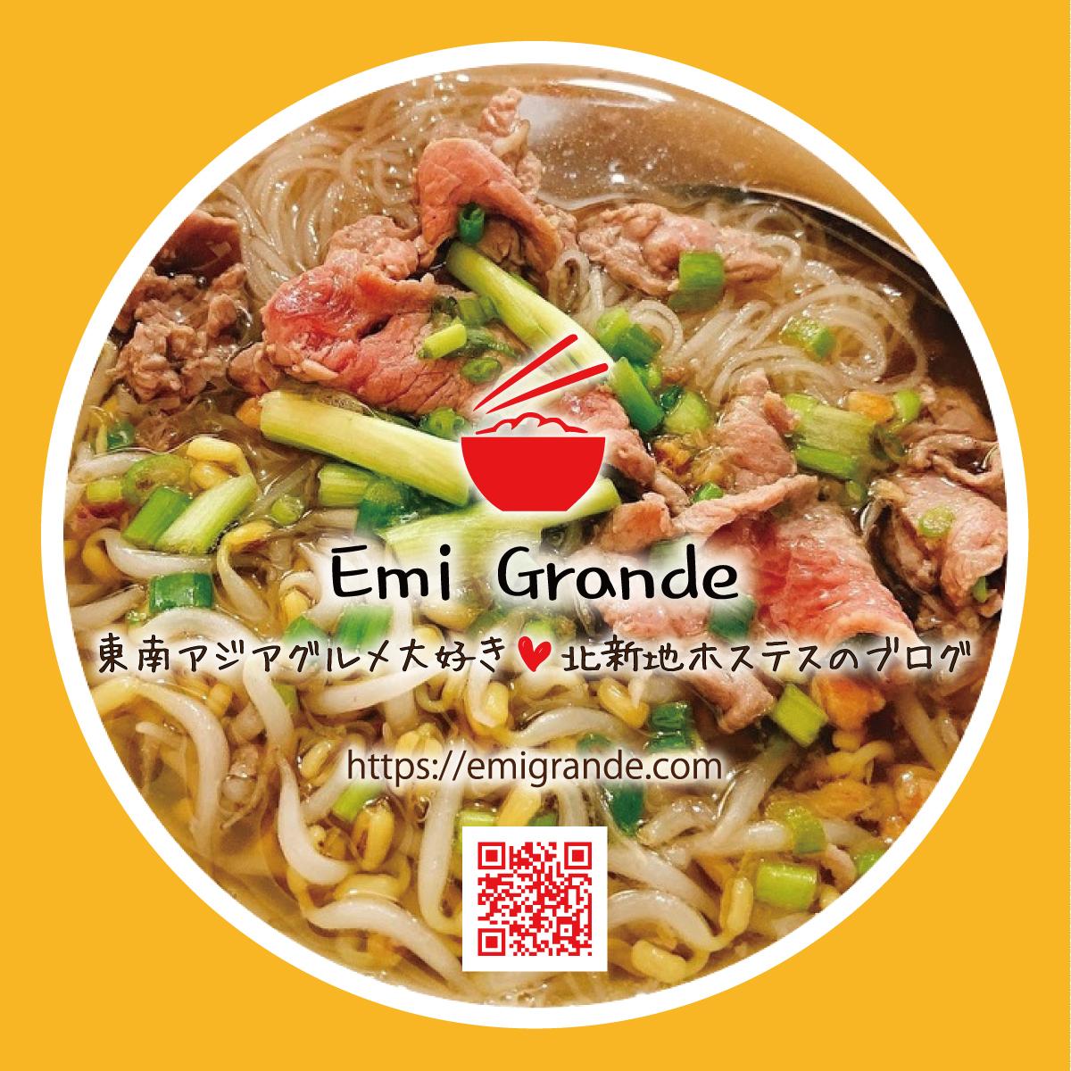 Emi Grande 様 オリジナルステッカーサンプルデザイン2