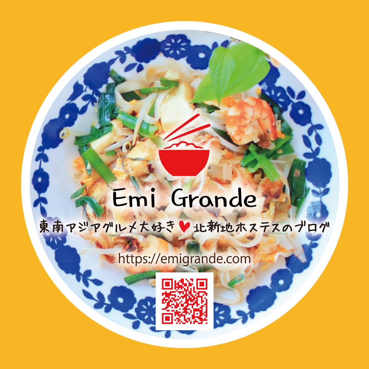 Emi Grande 様 オリジナルステッカーサンプルデザイン4