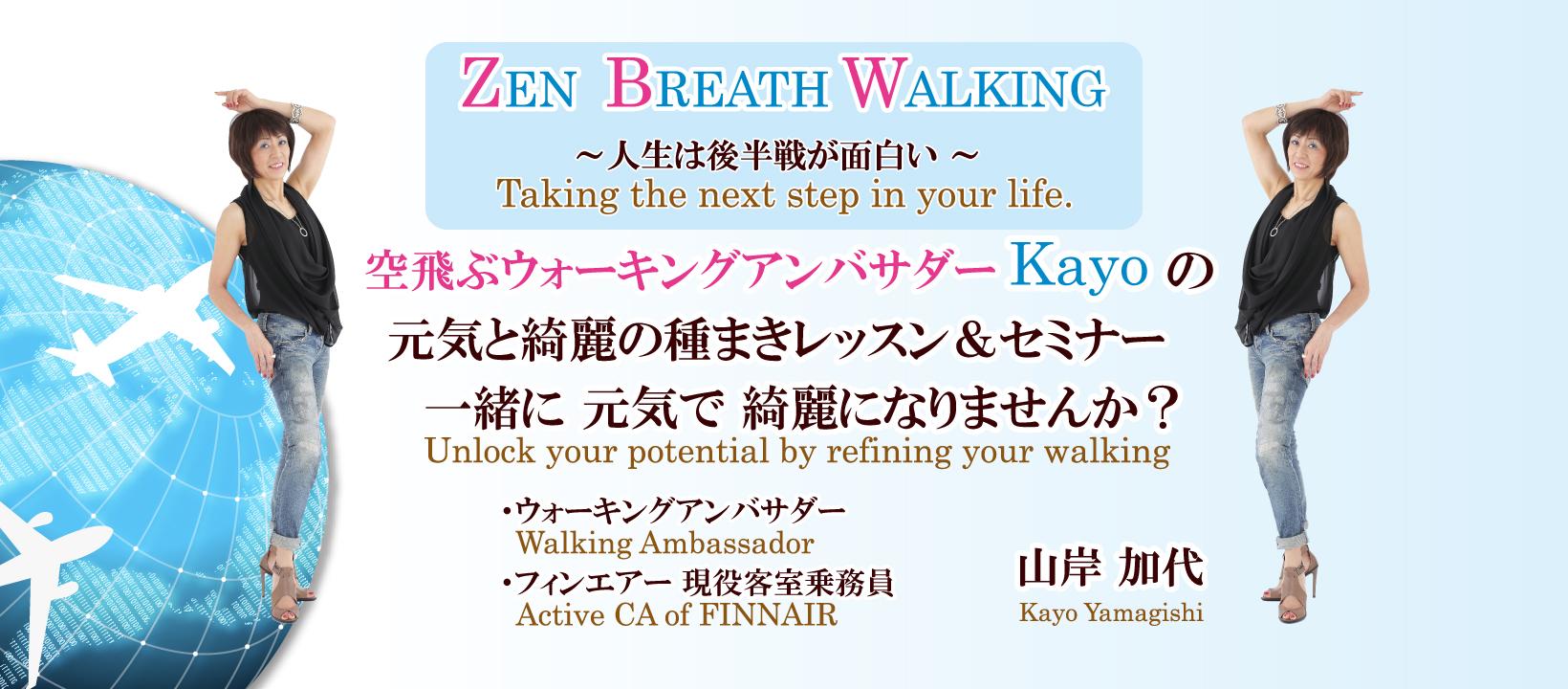 Kayo 様 Facebookページトップ画像 2020年1月 Ver.