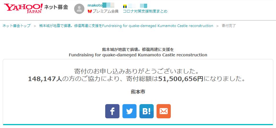 熊本城が地震で損壊。修復再建に支援を 募金