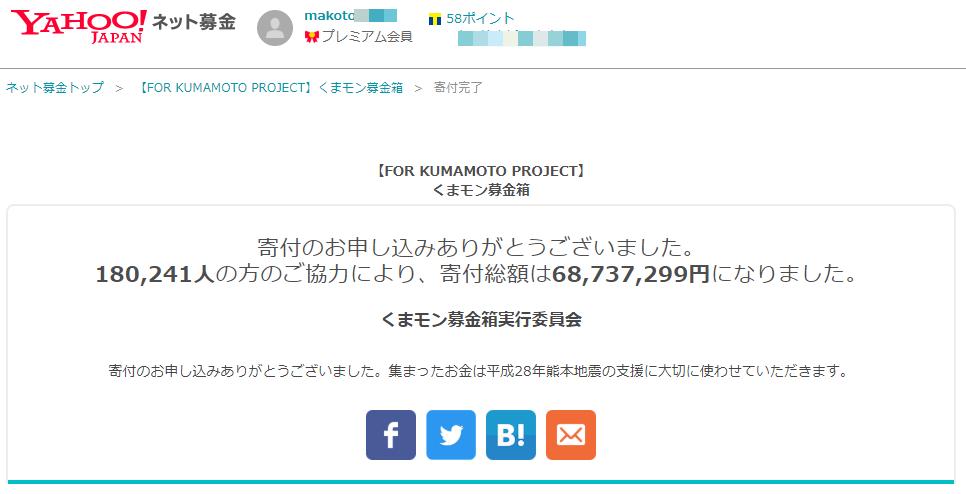 熊本地震 くまモン募金箱