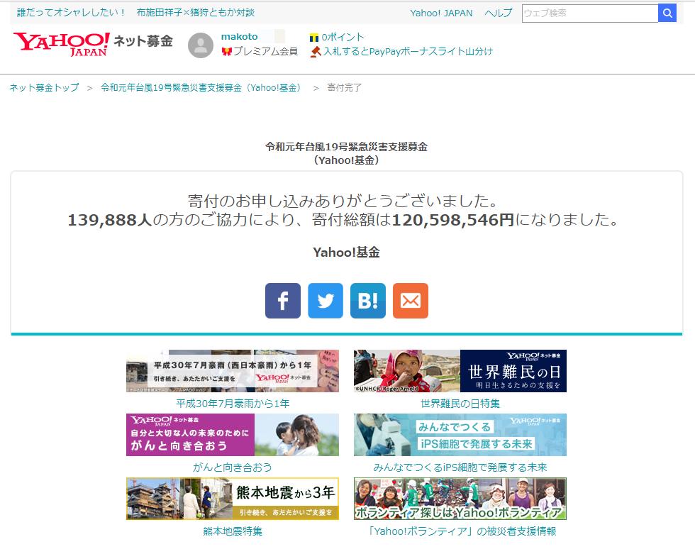 令和元年台風19号災害支援基金