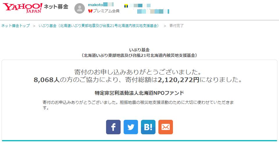 北海道いぶり東部地震及び台風21号北海道内被災地支援基金