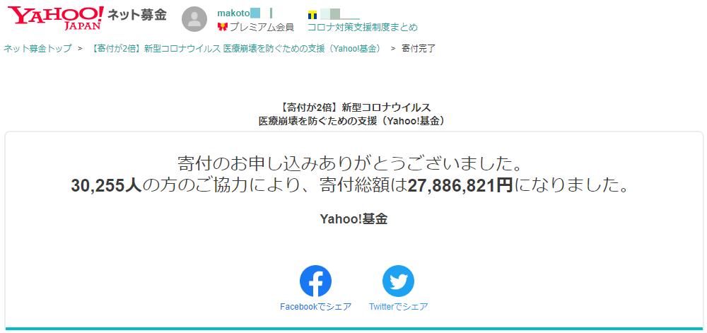 【寄付が2倍】新型コロナウイルス 医療崩壊を防ぐための支援(Yahoo!基金)