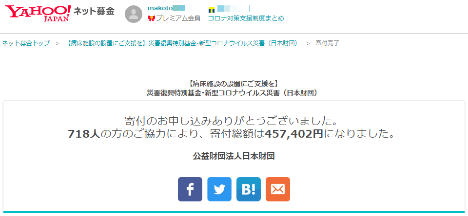 【病床施設の設置にご支援を】 災害復興特別基金・新型コロナウイルス災害(日本財団)