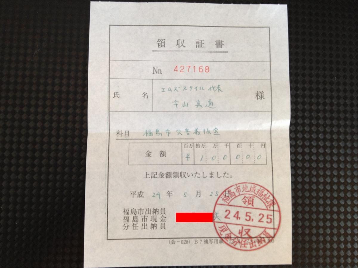 東日本大震災 災害義援金 寄付