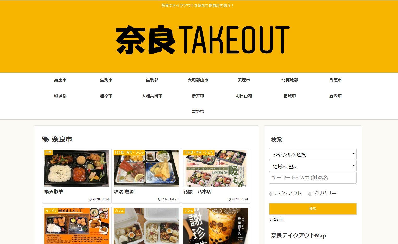奈良テイクアウト(ウェブサイト)
