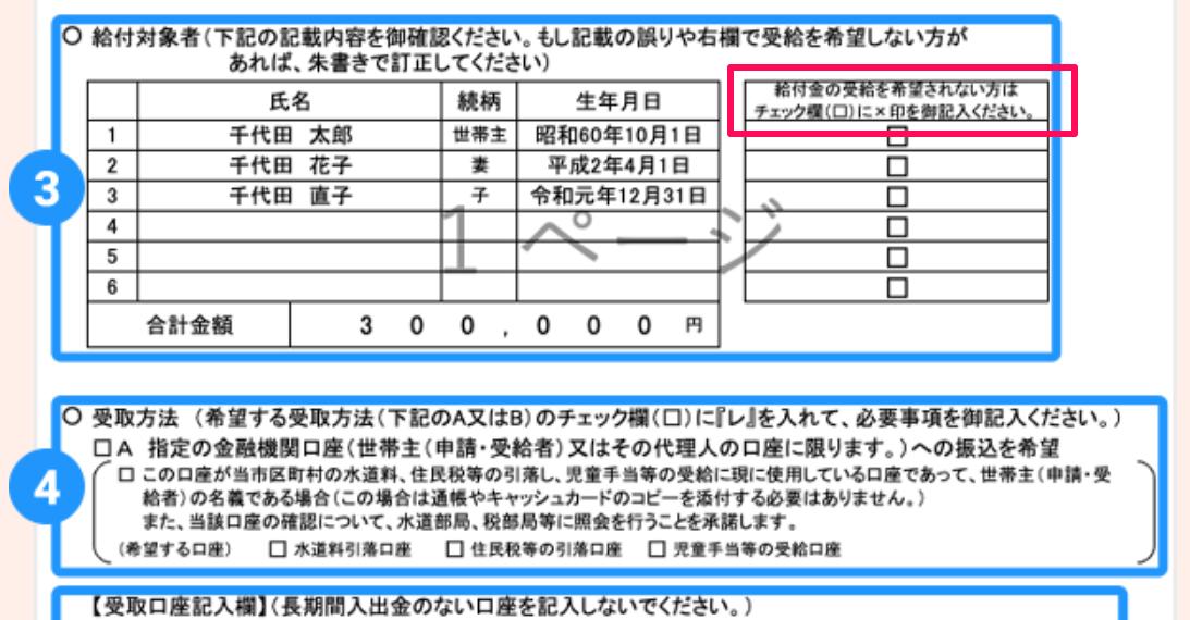 特別定額給付金申請書類の注意点