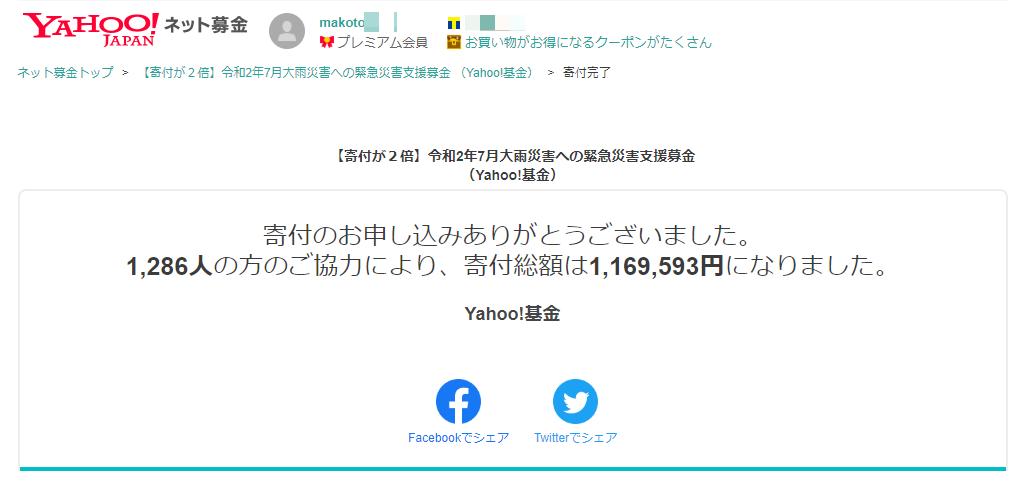 令和2年7月大雨災害への緊急災害支援募金 (Yahoo!基金)