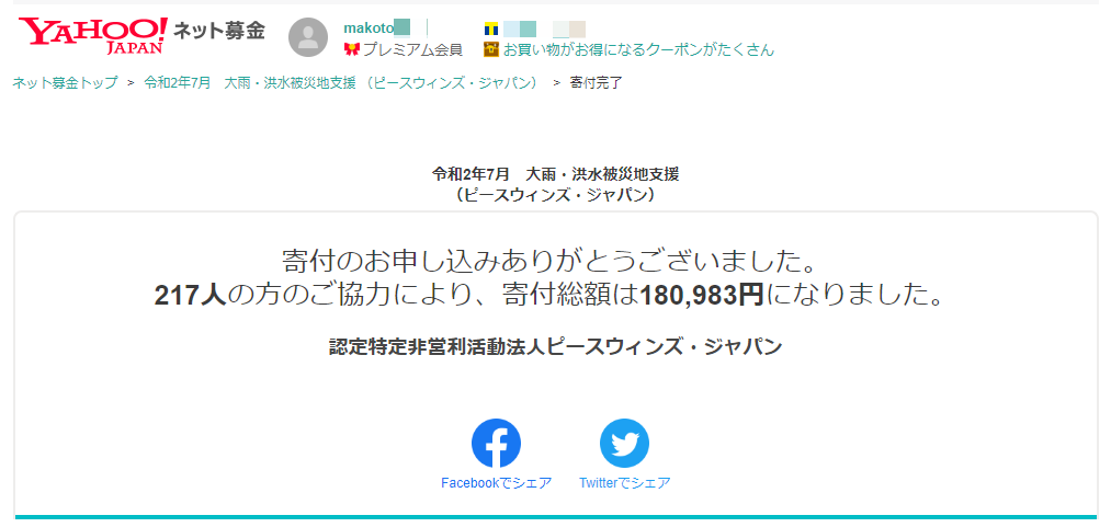 令和2年7月 大雨・洪水被災地支援 (ピースウィンズ・ジャパン)
