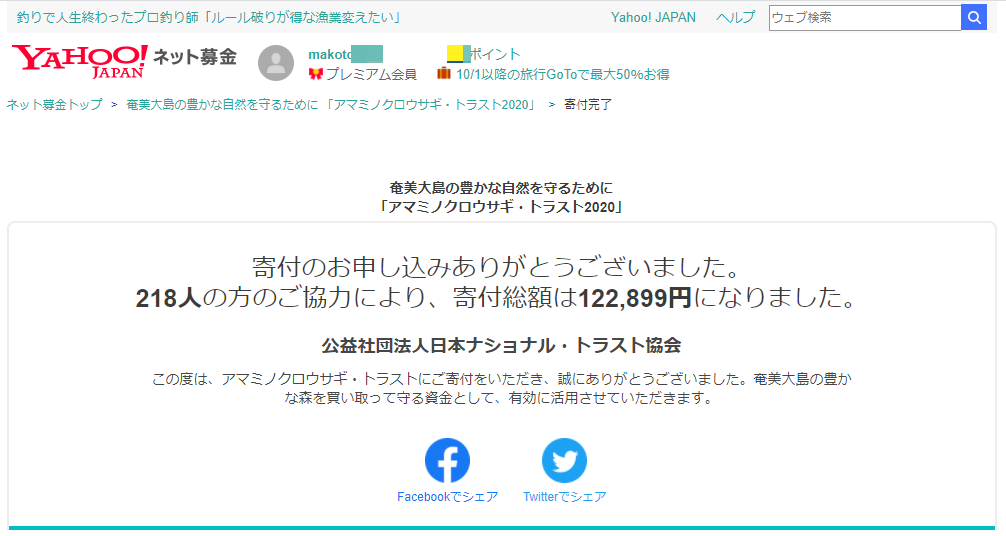 奄美大島の豊かな自然を守るために 「アマミノクロウサギ・トラスト2020」