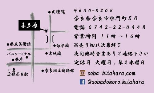 そば処 喜多原 様 ショップカード2020年10月Ver.