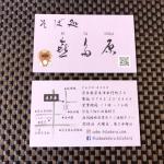 そば処 喜多原 様 ショップカード2020年秋Ver.