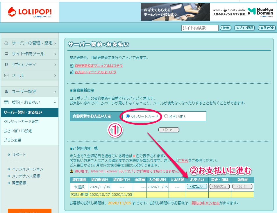 ロリポップ サーバー契約・お支払い方法の設定