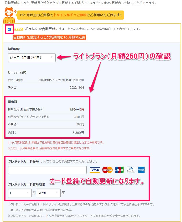 ロリポップ契約自動更新にチェックを入れると開く画面