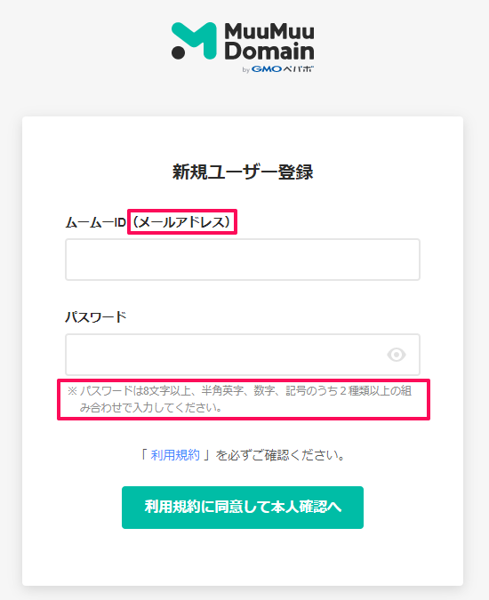 ムームドメイン(新規ユーザー登録)