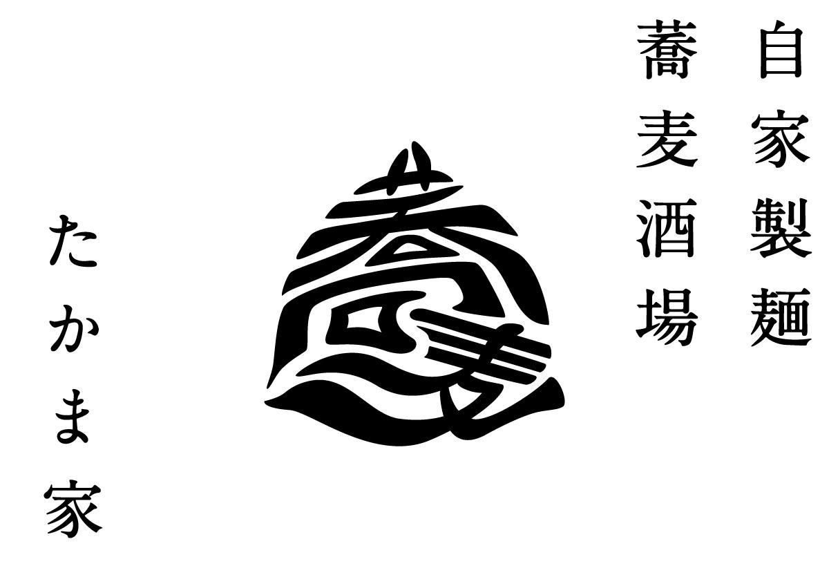 蕎麦酒場 たかま家 様 店舗ロゴデザイン