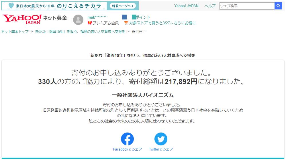新たな「復興10年」を担う、福島の若い人材育成へ支援を