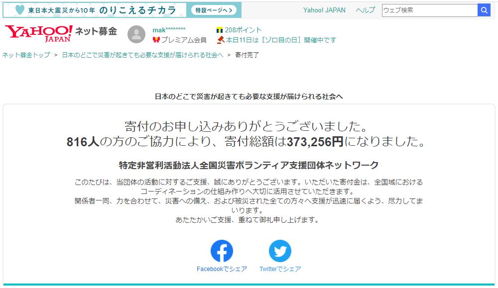 日本のどこで災害が起きても必要な支援が届けられる社会へ