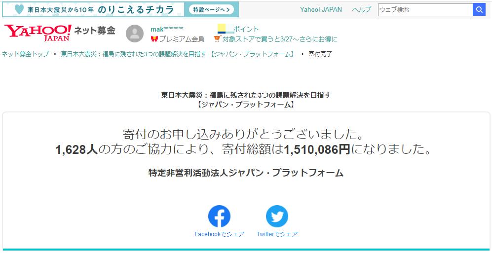 東日本大震災:福島に残された3つの課題解決を目指す 【ジャパン・プラットフォーム】