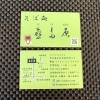 そば処 喜多原様 ショップカード2021年4月