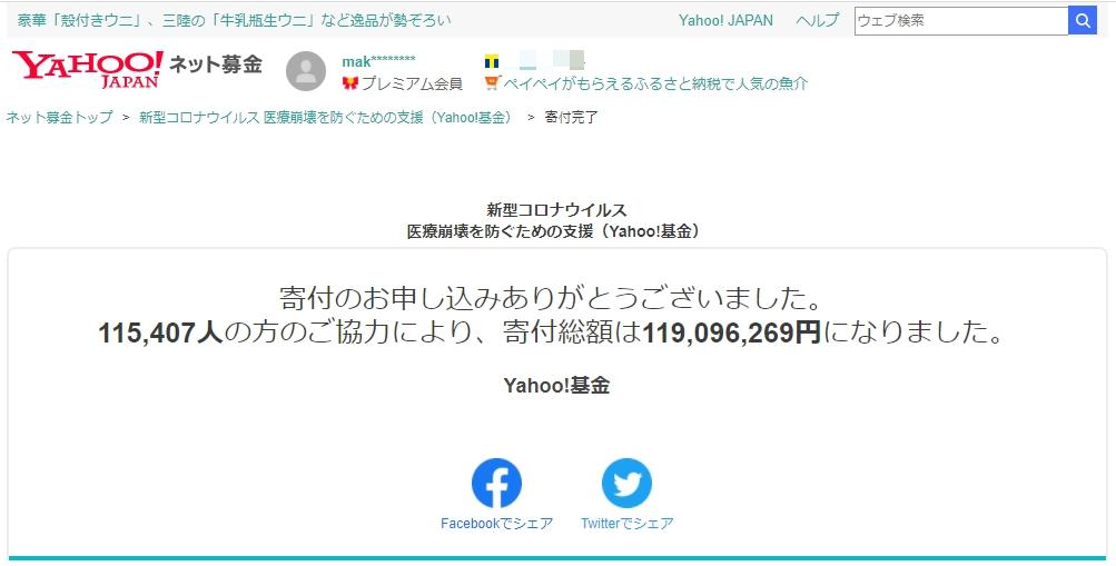 新型コロナウイルス 医療崩壊を防ぐための支援(Yahoo!基金)