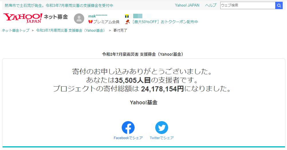 令和3年7月豪雨災害 支援募金(Yahoo!基金)