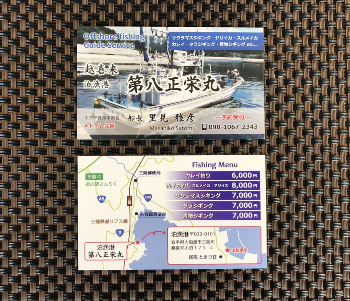 遊漁船 岩手 大船渡市 越喜来 泊漁港 第八正栄丸 様 名刺デザイン