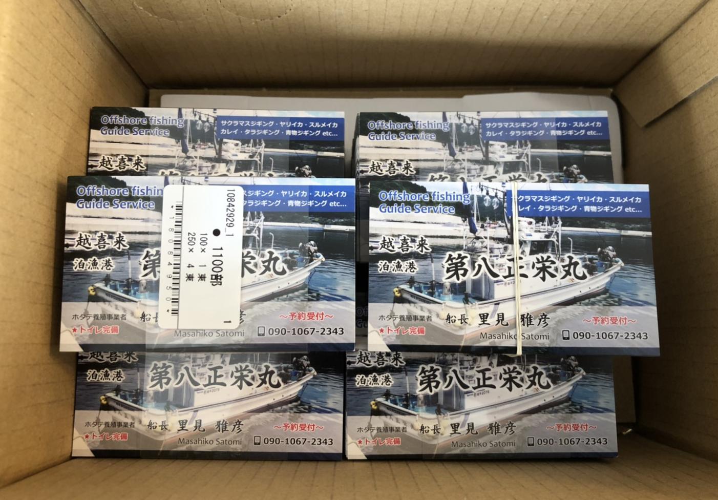 釣り船 岩手 大船渡市 越喜来 泊漁港 第八正栄丸 様 名刺デザイン
