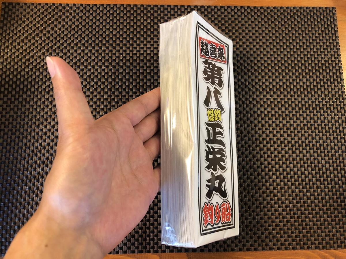 釣り船 遊漁船 第八正栄丸 様 千社札風ステッカー作成