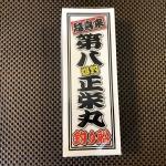 釣り船 遊漁船 第八正栄丸様 千社札風ステッカー(シール)作成
