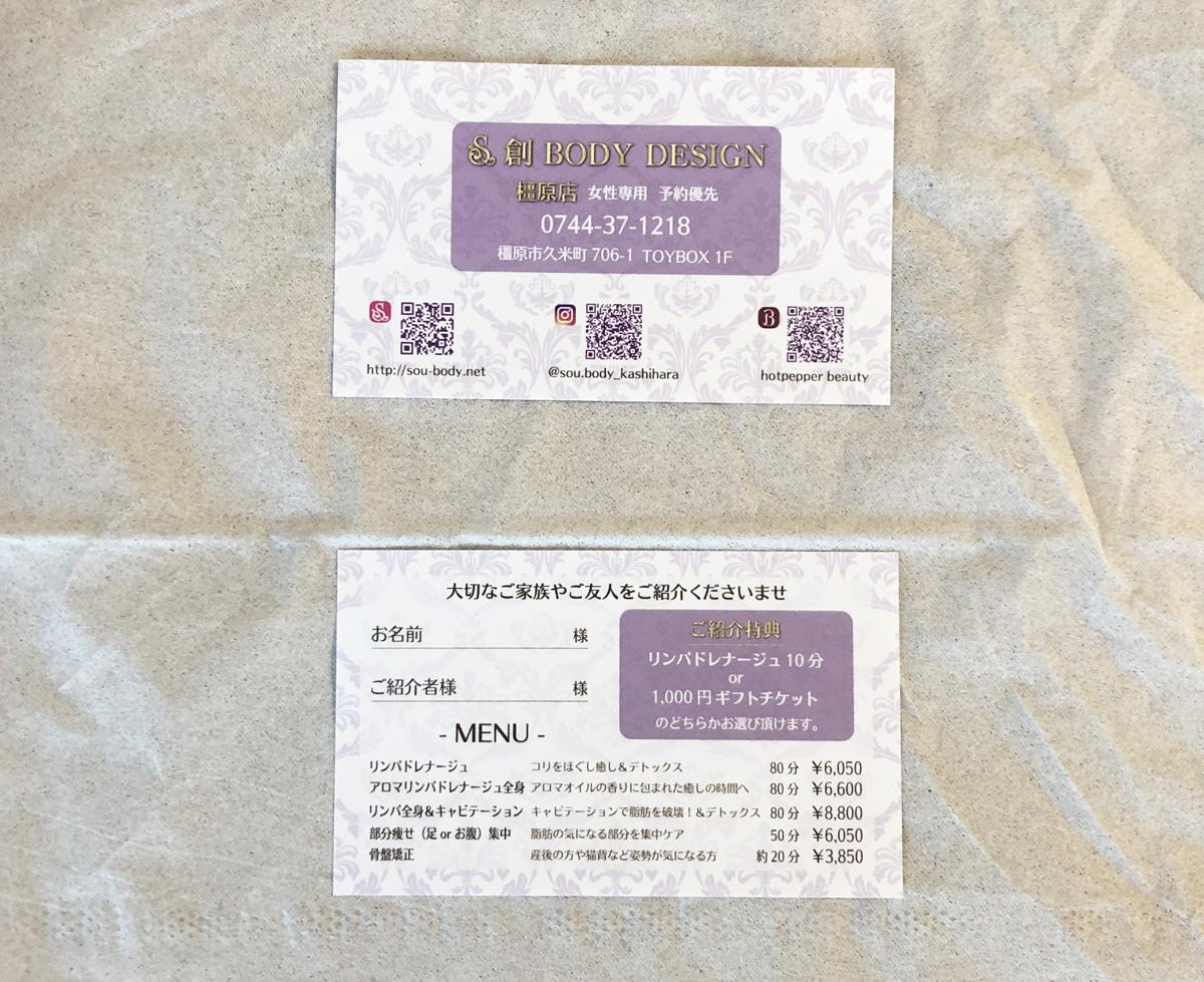 創 BODY DESIGN 橿原店 様 お友達ご紹介カード