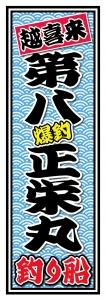 釣り船 遊漁船 千社札風ステッカー デザイン 作成