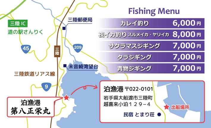 岩手 三陸 越喜来 泊漁港 遊漁船 第八正栄丸 様 名刺デザイン裏