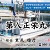 岩手 三陸 越喜来 泊漁港 第八正栄丸 様 名刺 表デザイン