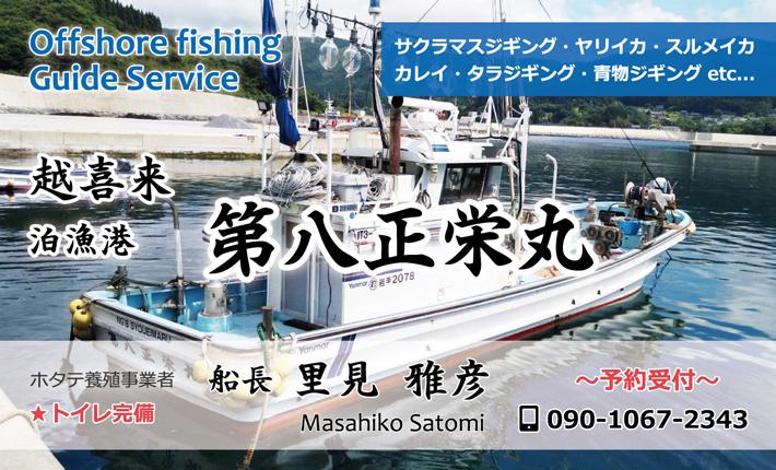 岩手 三陸 越喜来 泊漁港 遊漁船 第八正栄丸 様 名刺 表デザイン