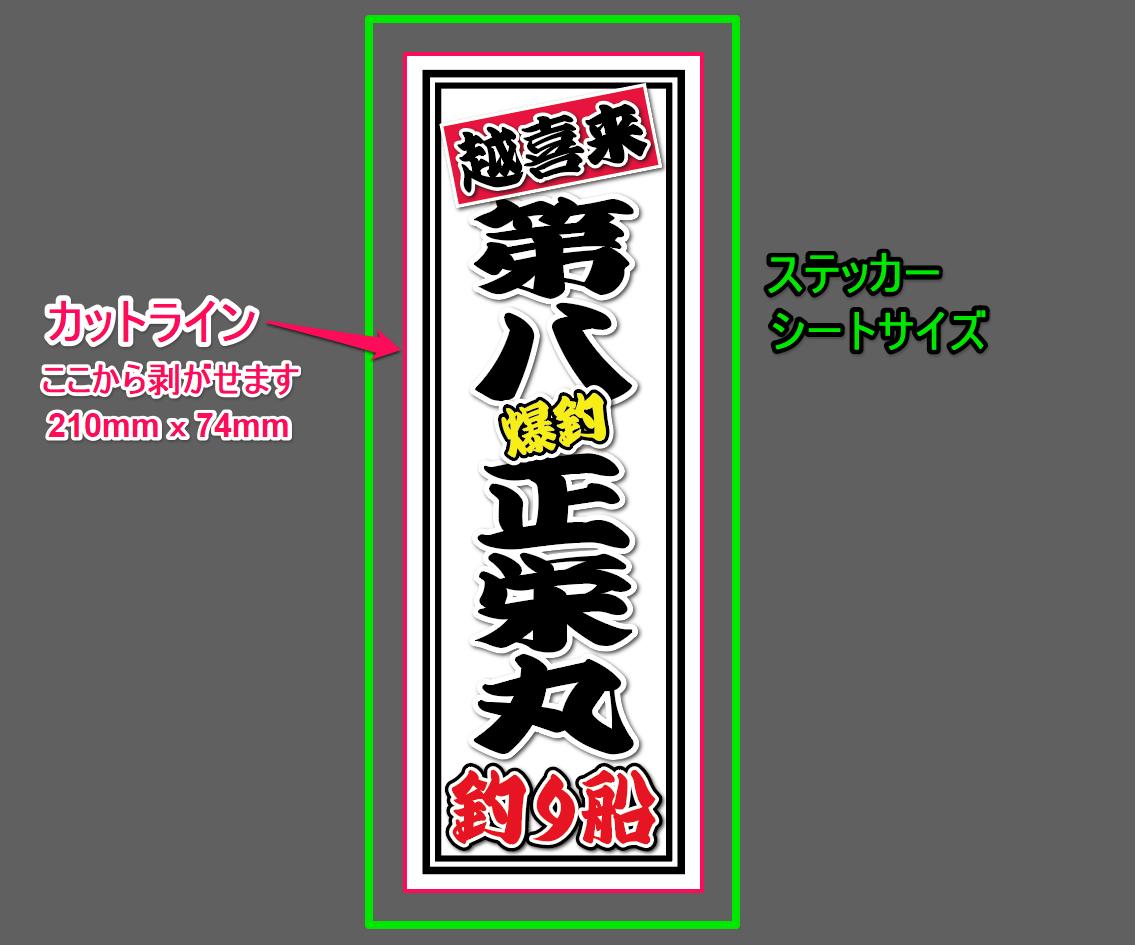 遊漁船 第八正栄丸 様 千社札風ステッカー作成