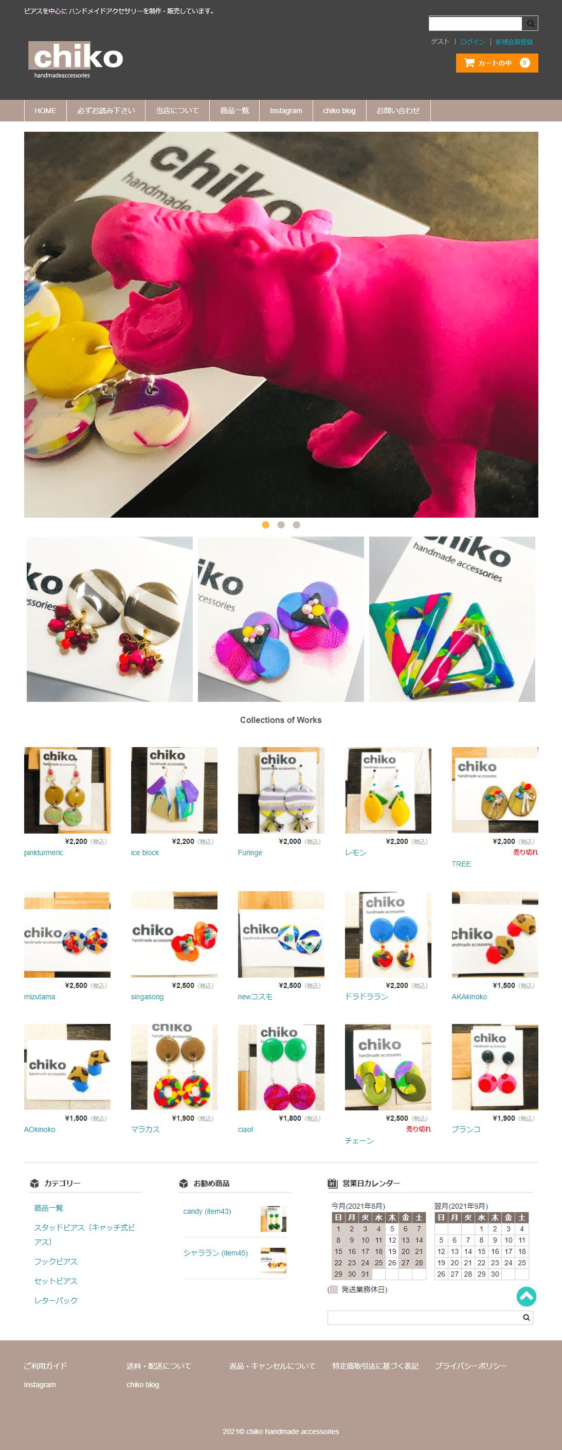 ハンドメイドアクセサリー販売「chiko」様 ショッピングサイト作成・制作