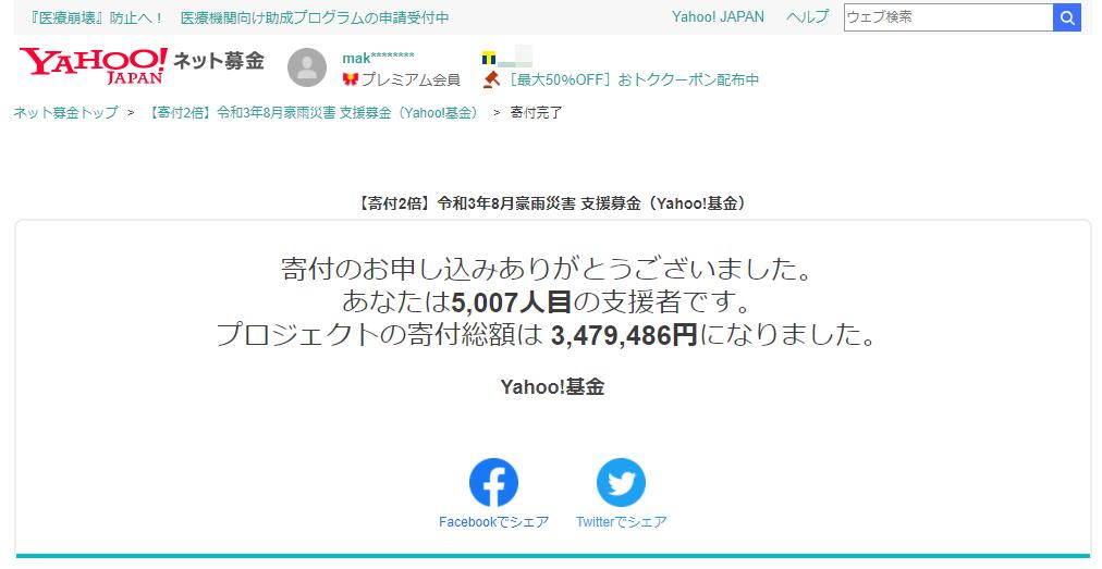 【寄付2倍】令和3年8月豪雨災害 支援募金(Yahoo!基金)
