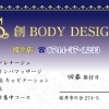 創 BODY DESIGN 桜井店 ショップカード表面